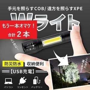 【オマケあり】巨大COB 搭載 LED ハンディライト 懐中電灯 ペンライト 3モード USB 充電 防水 ズーム キャンプ 自転車 アウトドア 作業灯