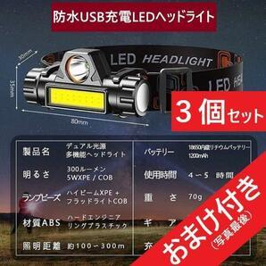 3個セット(プレゼント有♪) USB充電式・90°回転LEDヘッドライト ジョギング 夜釣り 登山