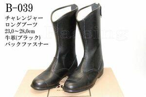 新品即決★B039 Buggy 牛革チャレンジャーロングブーツ 25cm
