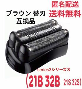 ブラウン 替刃 互換品 シリーズ3 ブラック21B 32B 21S 32S ②
