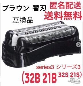 ブラウン 替刃 互換品 シリーズ3 ブラック32B 21B 21S 32S 1000円②
