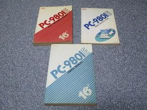 PC-9801E のマニュアル3冊