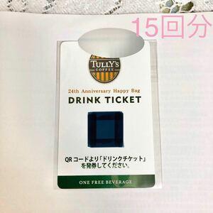 タリーズ デジタルチケット ドリンクチケット 15回 タリーズコーヒー TULLY''S 福袋 デジタルドリンクチケット 15杯
