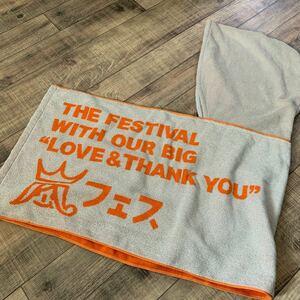 嵐フェス  ツアー LIVE アラフェス 2012 フード付タオル 未使用