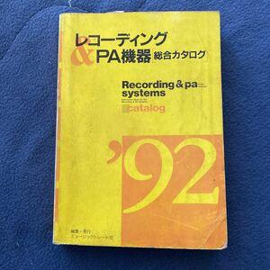 レコーディング&PA機器 総合カタログ 92年度 ミュージックトレード