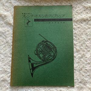 フレンチ・ホルンのアンブシュア : 写真で学ぶ : 40人のヴィルトゥオーゾ達 フィリップ・ファーカス著田中正大訳1974年発行フレンチホルン