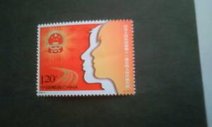 中国切手【中華人民共和国第11回全国人民代表大会】=1種完