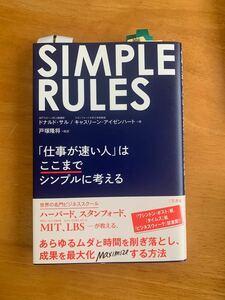 【美品】SIMPLE RULES 「仕事が速い人」 はここまでシンプルに考える/ドナルドサル/キャスリーンアイゼンハート/戸塚隆将