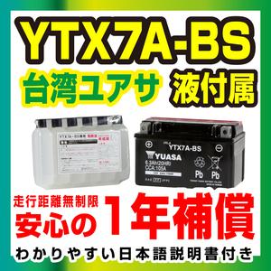 Taiwan Yuasa YTX7A-BS with electrolyte . Yuasa Furukawa interchangeable NTX7A-BS CTX7A-BS GTX7A-BS FTX7A-BS 7A-BS 7ABS CB400SF RVF400 VFR400R SRV250