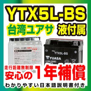 Taiwan Yuasa YTX5L-BS with electrolyte . Yuasa Furukawa interchangeable NTX5L-BS CTX5L-BS GTX5L-BS FTX5L-BS DTX5L-BS 5LBS Grand Axis Jog