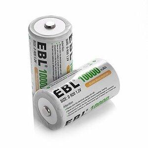 期間限定 単1形充電池×2個 EBL 単1形 充電式ニッケル水素電池 2個入 電池保管ケース付き(容量10000mAh、3PGI