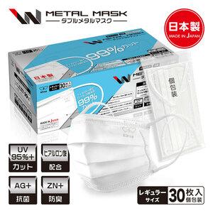 Wメタルマスク 日本製 30枚入 普通サイズ 個包装 使い捨て 不織布マスク N95 規格相当のフィルター 6mm幅広紐 立体マスク 花粉 PM2.5