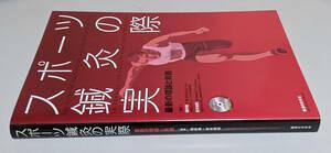 (注意:裁断済み)スポーツ鍼灸の実際 医道の日本社