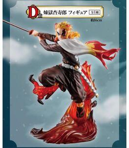 鬼滅の刃 一番くじ フィギュア D賞 煉獄杏寿郎