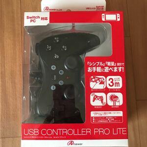 switch/PC用 USBコントローラーpro lite