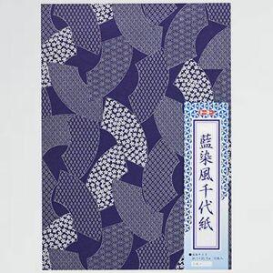 未使用 新品 和紙 ト-ヨ- 3-9O 10枚入 014103 藍染風千代紙 No.103 B4