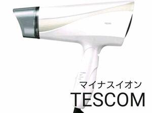 【新品】テスコム マイナスイオンヘアードライヤー 大風量 軽量タイプ