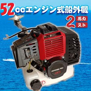 船外機 2馬力 2ストローク 2スト 空冷式 2馬力船外機 免許不要 ボート ゴムボート インフレータブルボート ミニボート 舟 船舶 釣り