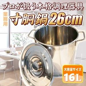 業務用 ステンレス製 寸胴鍋 26cm 16L 鍋 キッチン 用品 調理器具 プロ 大容量 パスタ うどん ラーメン 炊き出し 軽量 店舗運営 イベン