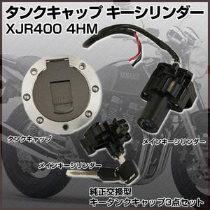 汎用 タンクキャップ キーシリンダー YAMAHA ヤマハ 互換 XJR400 4HM スペアキー カスタム パーツ ドレスアップ バイク タンク 交換