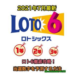*2021 year 7 month newest version *roto6. present selection figure - logic was!? present .. therefore. thought person . that way ...!/. industry, investment,FX, staying home Work, lottery