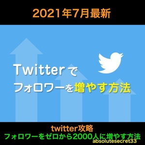 *2021 year 7 month newest version *Twitter. fo lower .0-2000 person . increase .. method! everyone achievement possibility!fo lower . increase . do business. proceeds improvement .!