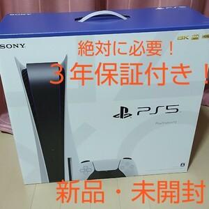 【新品未開封】最新版 PS5 ディスクドライブ版 本体 CFI-1100A01