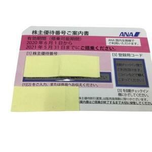 ANA 全日空 株主優待券 2021/11/30迄延長 No.2
