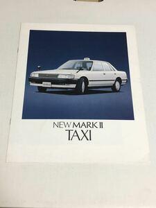 トヨタマークII タクシー カタログ 当時物 絶版車 旧車 X80系 TOYOTA MARK II TAXI