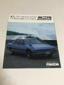マツダコスモ 4ドアハードトップ カタログ 当時物 絶版車 旧車 MAZDA COSMO