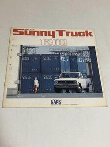 日産サニートラック  カタログ 当時物 絶版車 旧車 NISSAN SUNNY TRUCK サニトラ B120系