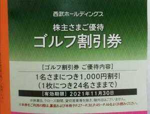西武 株主優待 ゴルフ割引 2枚セット