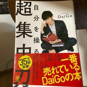 自分を操る超集中力 DAIGO