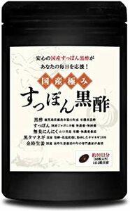 すっぽん 黒酢 にんにく 国産極み すっぽん黒酢 亜麻仁油 カ姜 サプリメント
