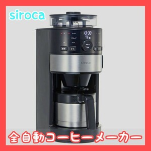 siroca 全自動コーヒーメーカー SC-C122