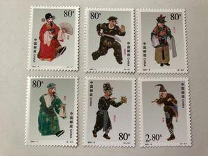 中国切手2001-3 京劇ー丑角