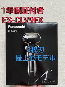 【保証付き】新品未使用パナソニック 5枚刃 ES-CLV9FX ラムダッシュ Panasonic メンズシェーバー