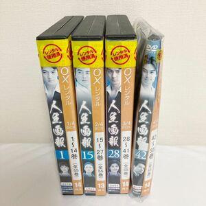 DVD 人生画報 全55巻 セット(218話)レンタル落ち
