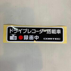 ★送料無料!ドライブレコーダー搭載車 録画中 ステッカー コムテックさん ドラレコ撮影中 未使用 COMTEC★