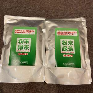 送料込 くら寿司緑茶