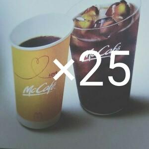 マクドナルドコーヒー25杯分