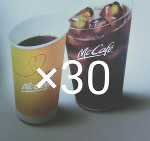 マクドナルドコーヒー30杯分