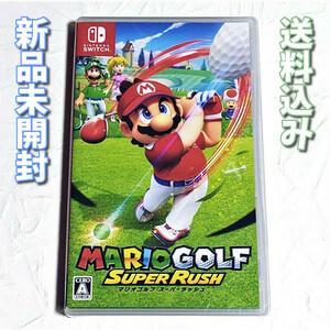 マリオゴルフ スーパーラッシュ【Switch】新品未開封★送料込み★スイッチ