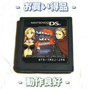 メタルマックス2 リローテッド【DS】中古品★ソフトのみ★通常版★送料込み