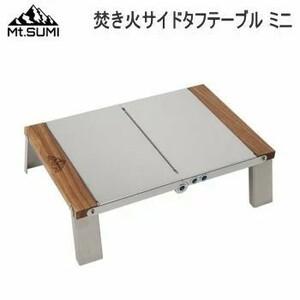 Mt.SUMI TAKIBIside Tough Table mini マウント・スミ 焚き火サイドタフテーブルミニ