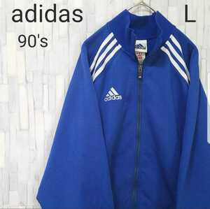 adidas オールド アディダス ジャージ 上 トラックジャケット 90s 90年代 サイズL ブルー 3ストライプ 3ライン 長袖 刺繍ロゴ 万国旗タグ