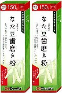 なた豆歯磨き粉 国産 150g ≪2本セット≫熊本県球磨郡あさぎり町産