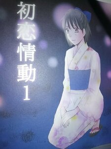 ちびまる子ちゃん同人誌初恋情動1大野X まる子←アンドレア、sakuraberry