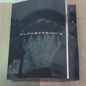 プレイステーション3 初期型