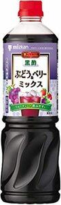 1000ml×2本 ミツカン ビネグイット黒酢ぶどう&ベリーミックス(6倍濃縮タイプ) 1000ml ×2本